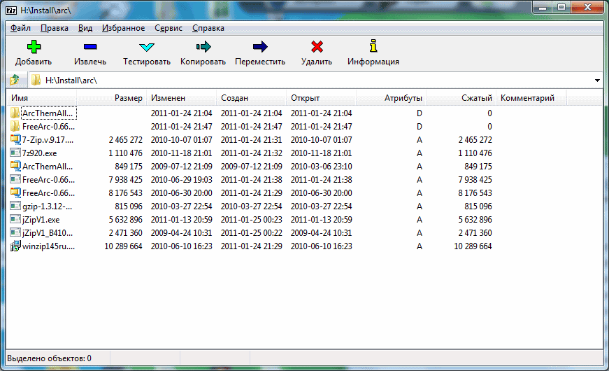 скачать zip архиватор на компьютер